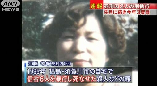 須賀川事件犯人