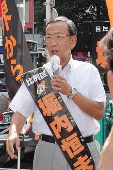 250px-Tsuneo_Horiuchi_(2010).jpg