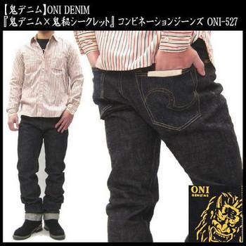 jeans1_oni-527.jpg