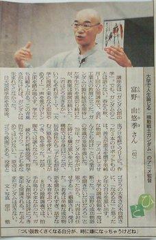 tomino_asahi_hito_20031129.jpg